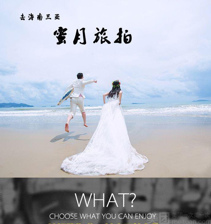 :长沙今日团购:【欧尚婚纱摄影 三亚蜜月旅拍】三亚 蜜月旅拍