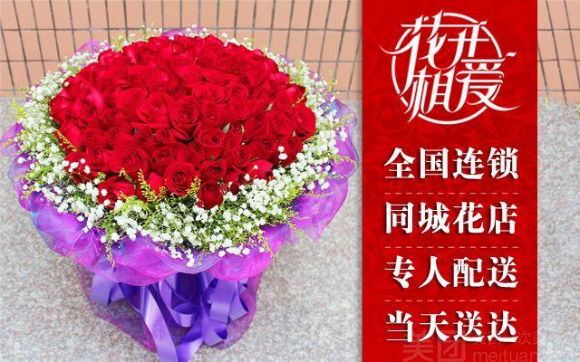:长沙今日团购:【花开相爱鲜花速递】66支红玫瑰 满天星围绕 紫色精美包装