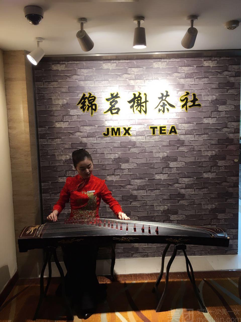 锦茗榭茶社-美团