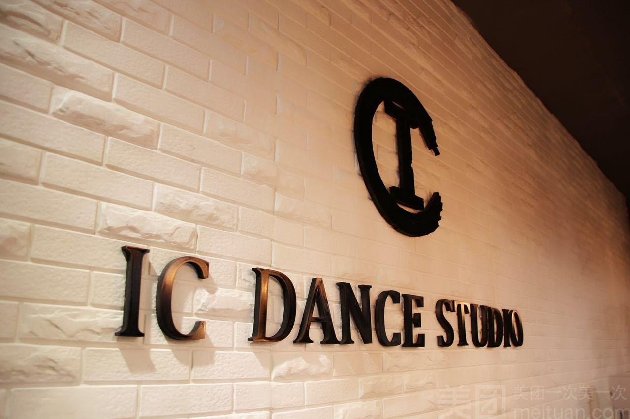 IC国际流行舞教研基地-美团