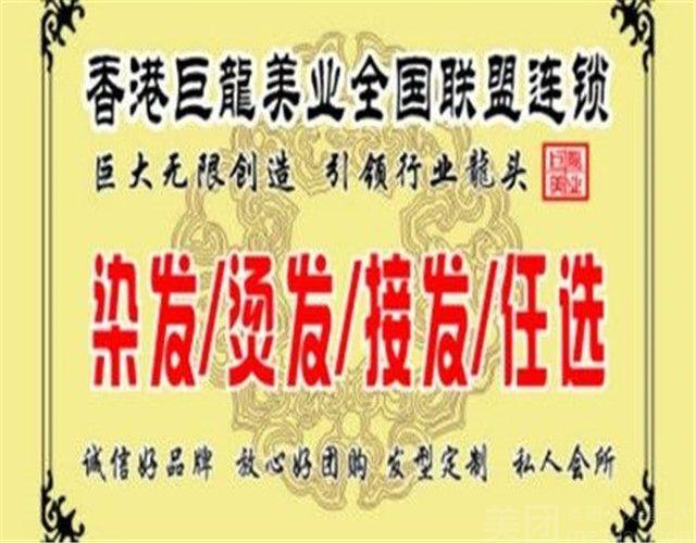 香港巨龍美业专业接发全国连锁(罗斯福店)-美团