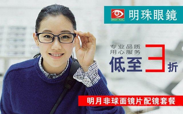 明珠眼镜(学府店)-美团