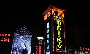 【南京】唱乐KTV-美团