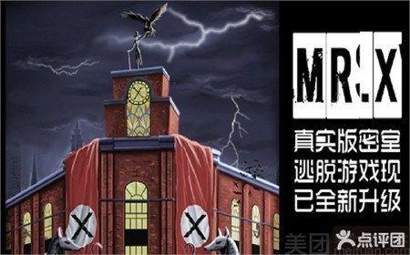 X先生密室-美团