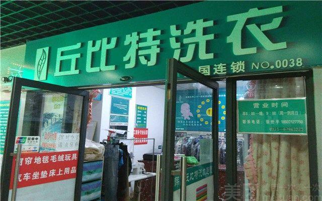 韩国丘比特干洗店-美团
