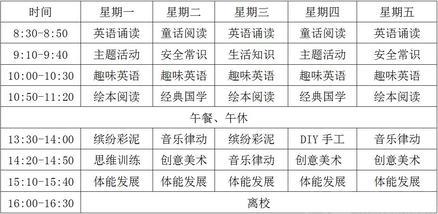 【北京】学趣国际教育-美团