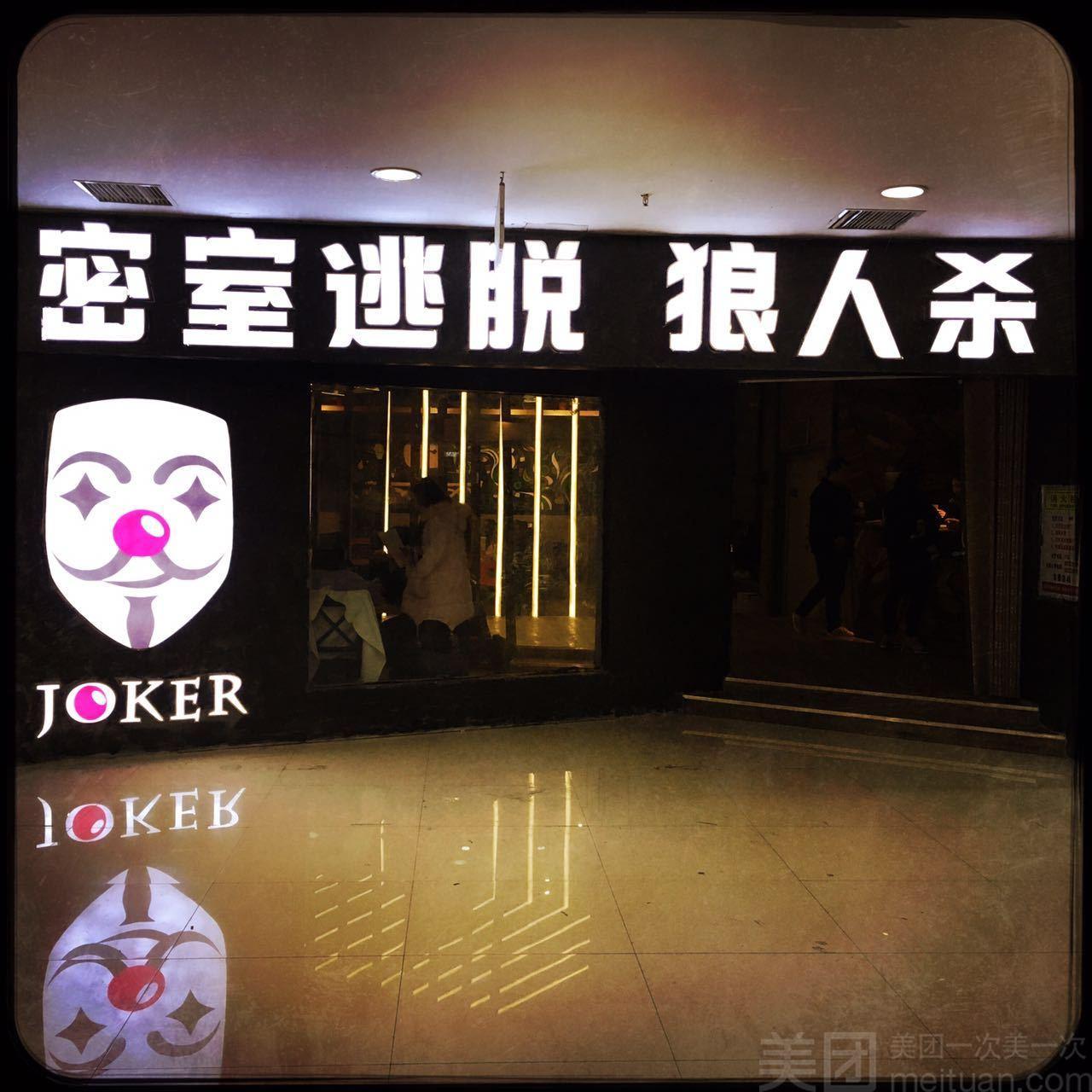 JOKER密室逃脱/狼人杀-美团