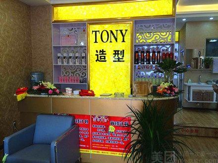 TONY托尼造型-美团