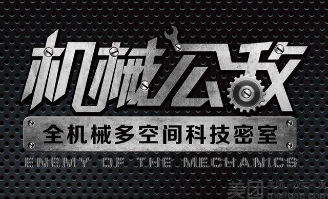 机械公敌-—全机械多空间科技密室-美团