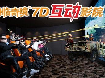 幻影星空7D互动影院