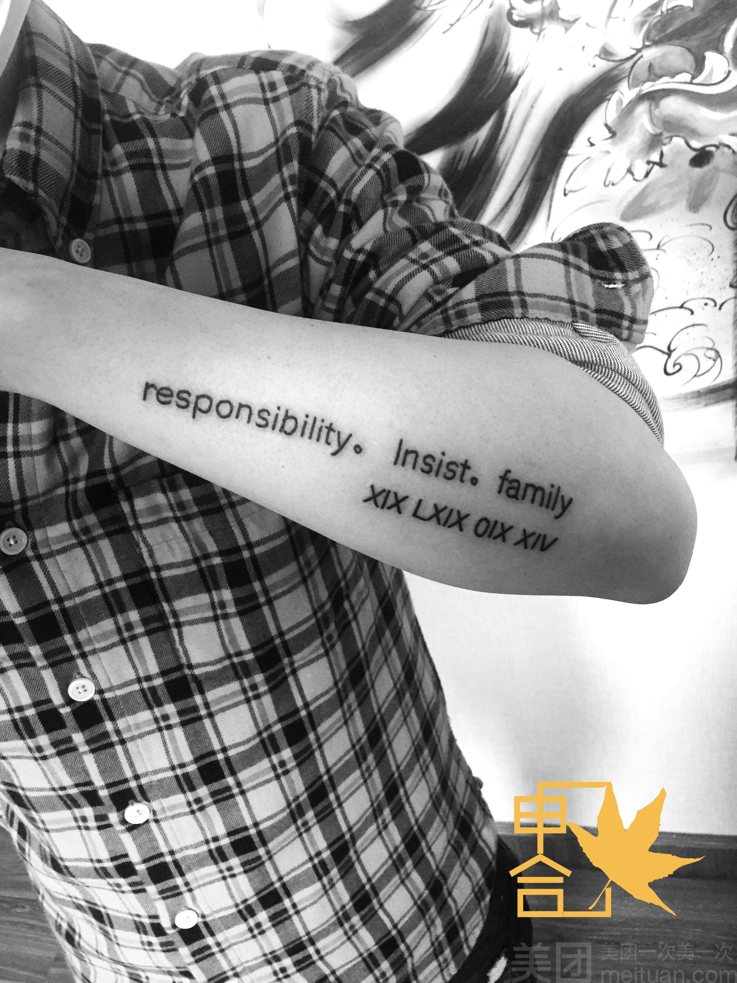 丽人团购 纹身 长宁区 中山公园 申合刺青工作室   购买须知 有效期