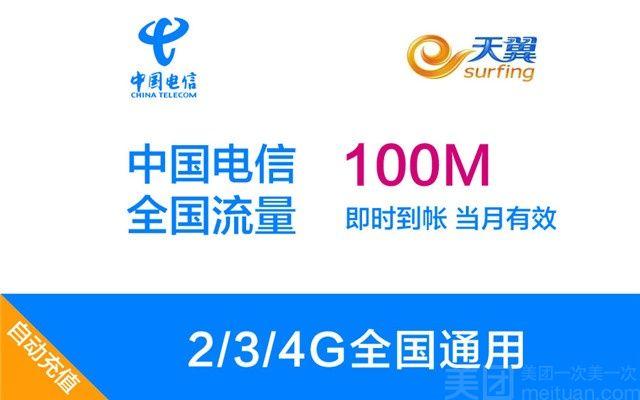 中国电信手机流量包-中国电信手机流量包100M,仅售9.5元,价值13元中国电信手机流量包100M!支持2/3/4G用户,全国通用,港澳台地区除外,当月充值,立即生效,月末失效!