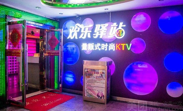 欢乐驿站量贩式时尚KTV-美团