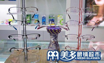 美多眼镜超市(2店)-美团