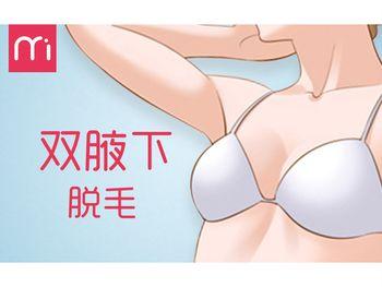 【西安等】咪咪专业脱毛连锁机构-美团