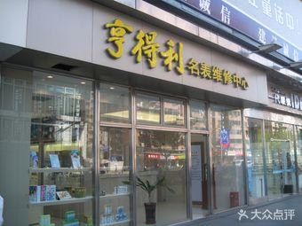 亨达利名表维修中心(永新坊店)