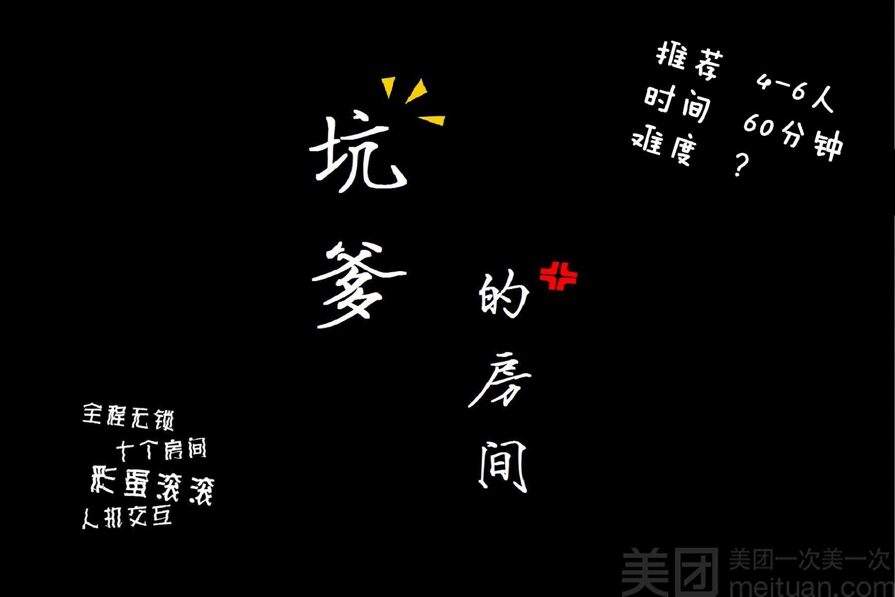 塔诺密室&拼豆DIY(万体馆店)-美团
