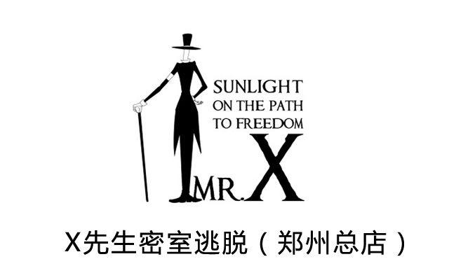 X先生密室逃脱(Mr.x密室逃郑州店)-美团