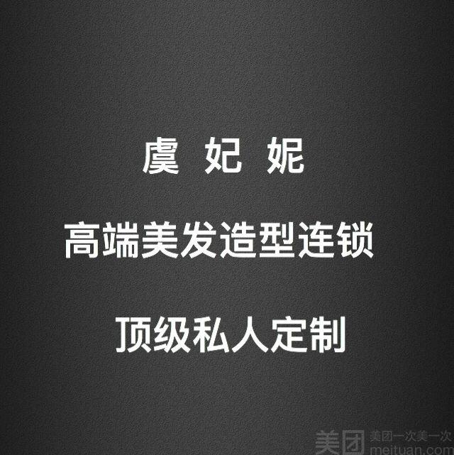 :长沙今日团购:【虞妃妮】单人洗剪吹套餐