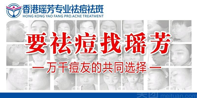 :长沙今日团购:【香港瑶芳专业祛痘祛斑】杀螨护理套餐