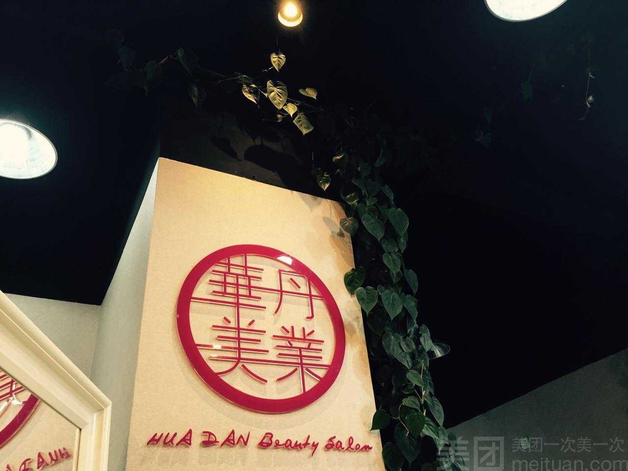 华丹美业精品美容美发沙龙-美团