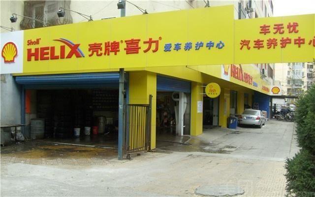 望京壳牌养护中心(望京店)-美团