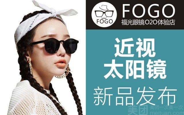 FOGO福光眼镜O2O体验店(南大街店)-美团