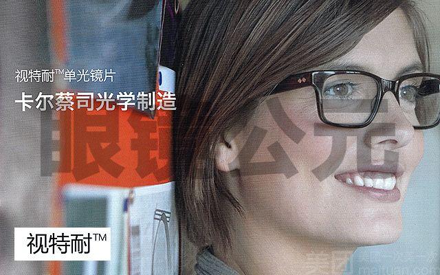 眼镜公元-美团