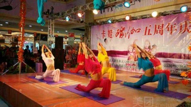 卡娃瑜伽(安丘店)-美团