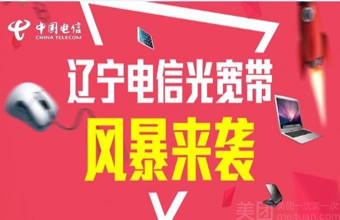 中国电信营业厅-50兆两年独享光纤,仅售359元,价值2208元50兆两年独享光纤,免费停车位!