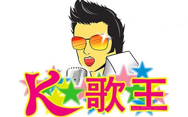 K歌王-美团