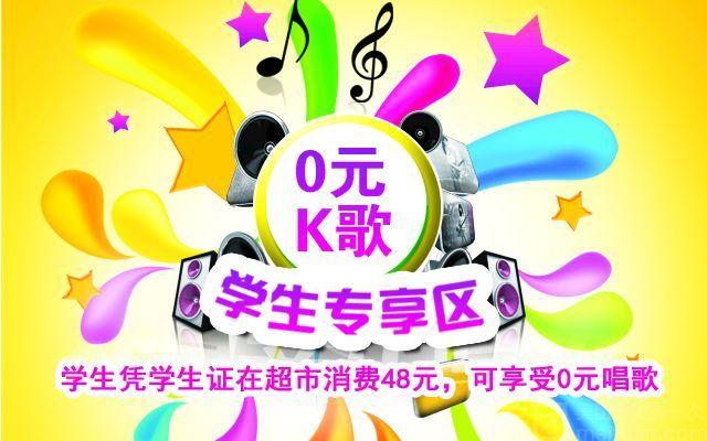 美团网:长沙今日长沙好KTV团购:【新麦客量贩KTV】学生专享周一至周日下午场/晚晚场欢唱套餐