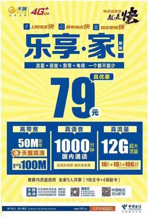 中国电信(安丘分公司)-美团