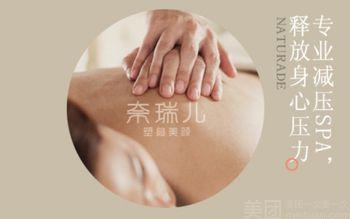 【广州等】奈瑞儿-美团