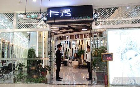 :长沙今日团购:【卡秀时尚设计馆】单人慕川琦烫染2选1
