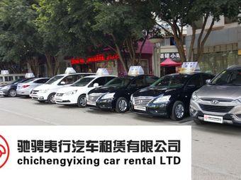 驰骋夷行汽车租赁有限公司