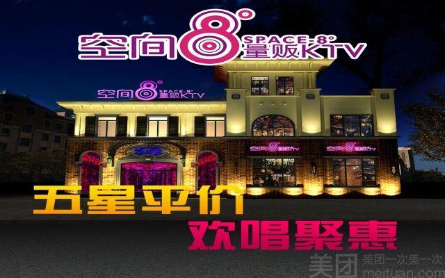 空间8度量贩KTV(庄河店)-美团