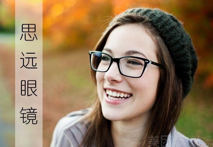 :长沙今日团购:【思远眼镜】防蓝光电视电脑眼镜套餐