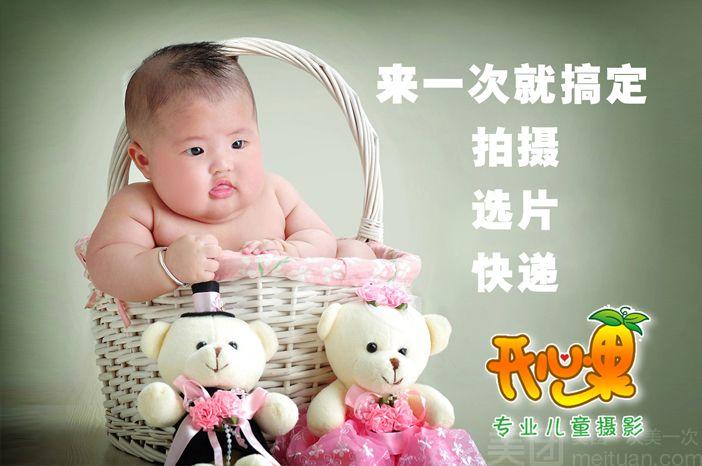 开心果儿童摄影-美团