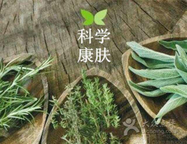 荟草堂祛痘中心(皇姑店)-美团