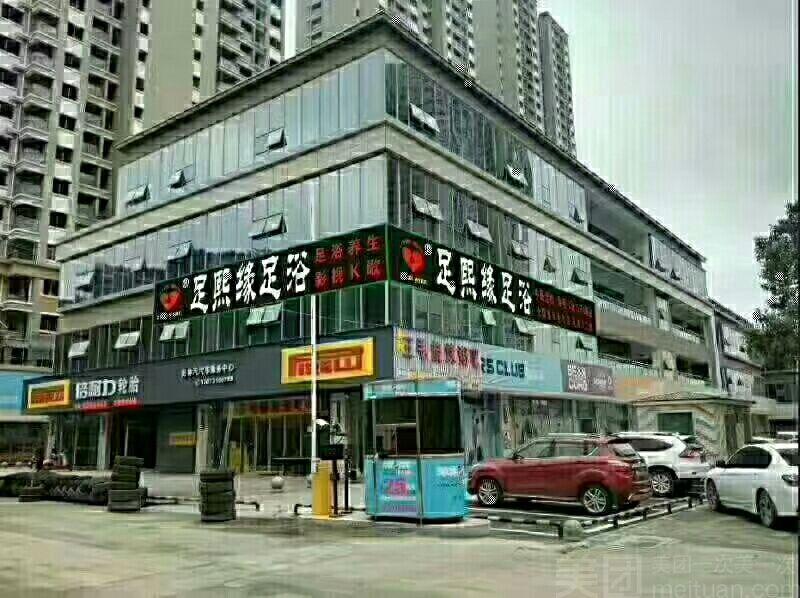 :长沙今日钱柜娱乐官网:【足熙缘】下午场特级足疗