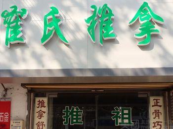 【蚌埠】崔氏推拿馆-美团