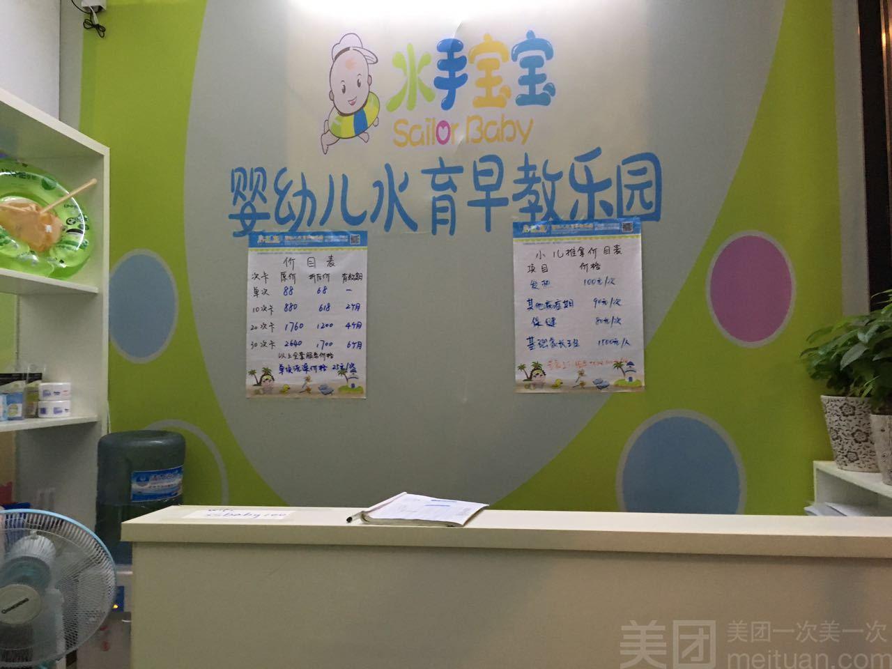 :长沙今日团购:【阳光100】水手宝宝婴幼儿水育仅售98.8元,价值176元亲子游乐!
