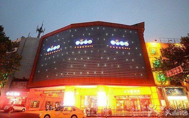 米乐星世界KTV(云南北路店)-美团