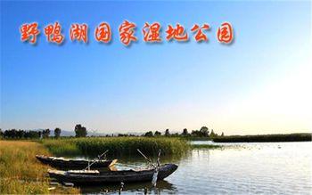 【北京等】野鸭湖国家湿地公园-美团