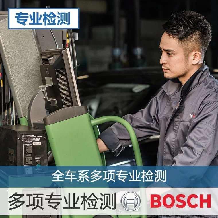 德国博世汽车专业维修保养(尚博店)-美团