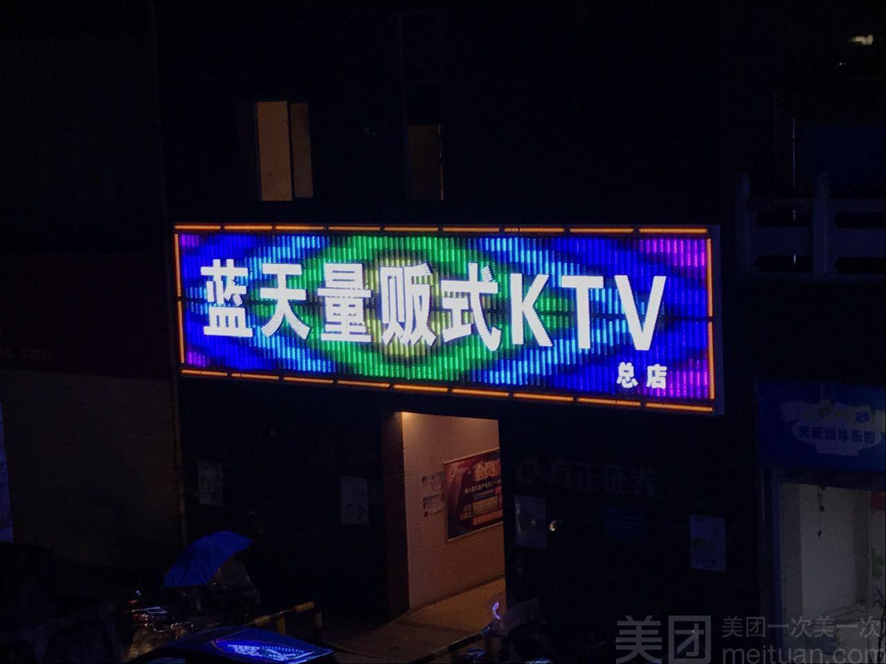 美团网:长沙今日KTV团购:【蓝天量贩式KTV】下午场中包4小时欢唱