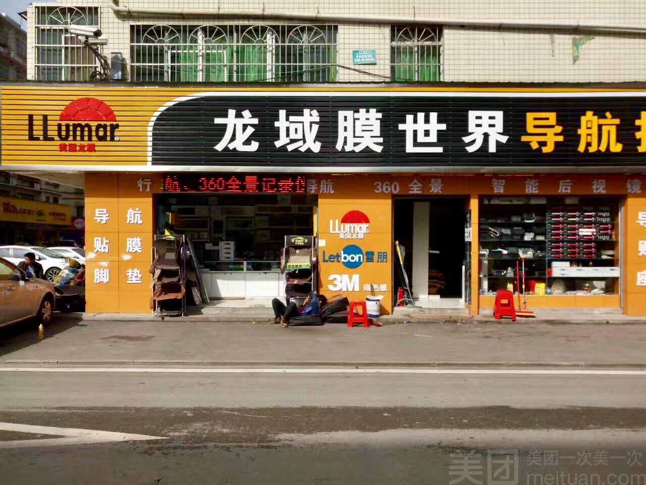 :长沙今日团购:【龙域膜世界】阿里云后视镜行车记录仪带导航