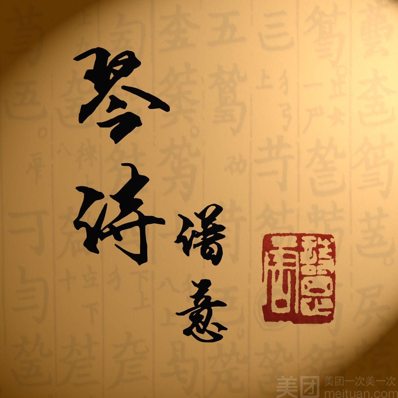 琴诗谱意艺术培训-美团