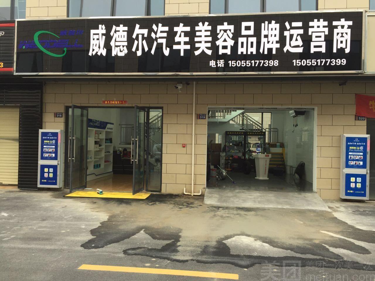 【威德尔汽车美容工作室怎么样】北京特色威德尔汽车